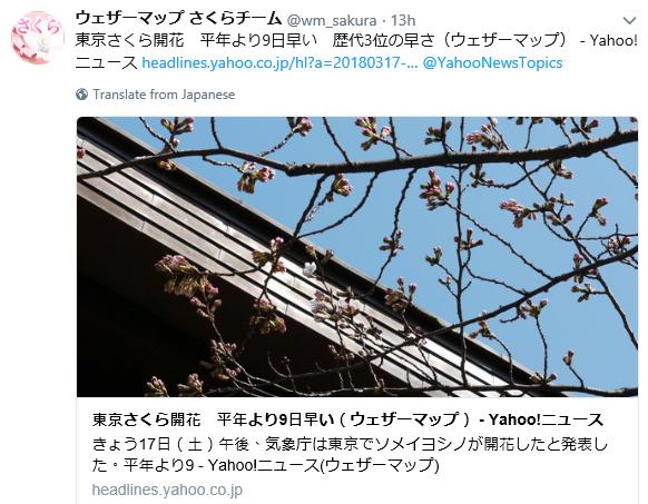 0317東京開.png