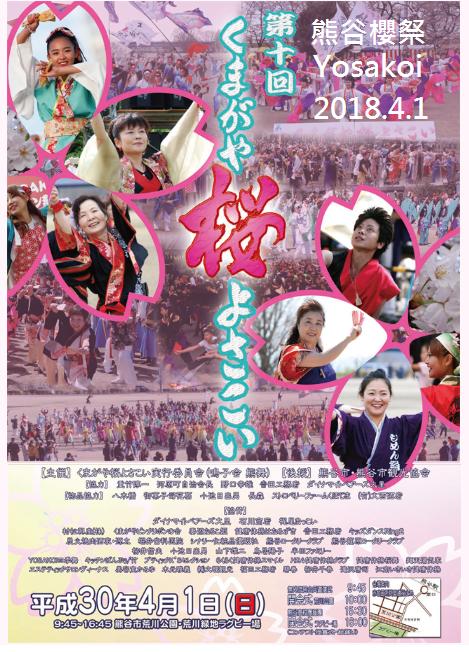 0326演舞熊谷.png