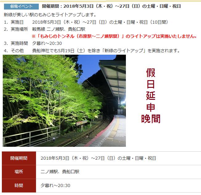 2018青葉2晚間.png