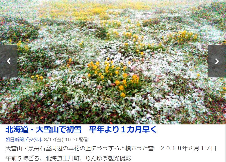 8月17大雪山下雪.png