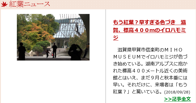 1008京都新聞.png