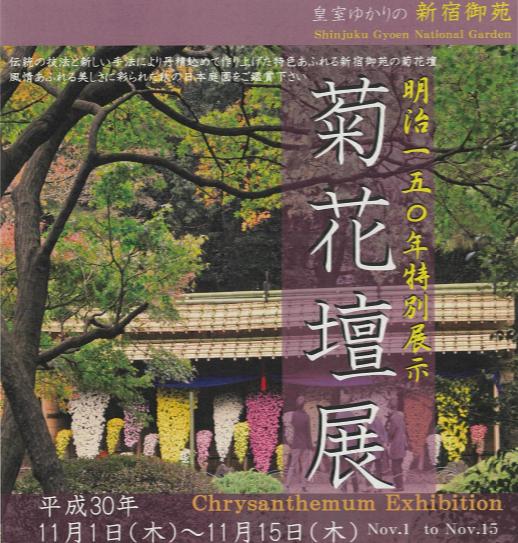 1015菊花壇展.png