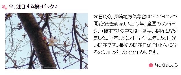 0320長崎.png