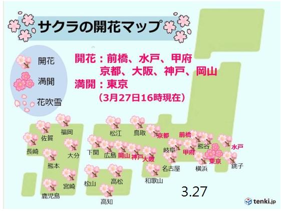 0327東京先滿.png