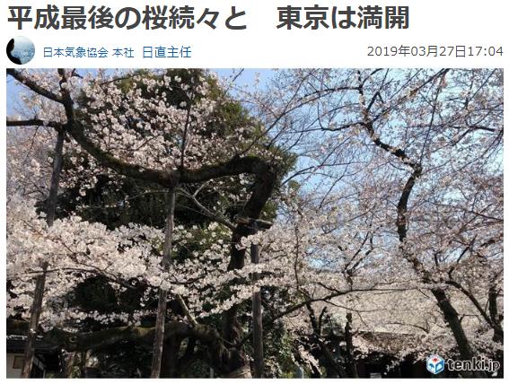 0327平成桜.png