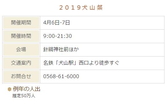 犬山祭行事.png