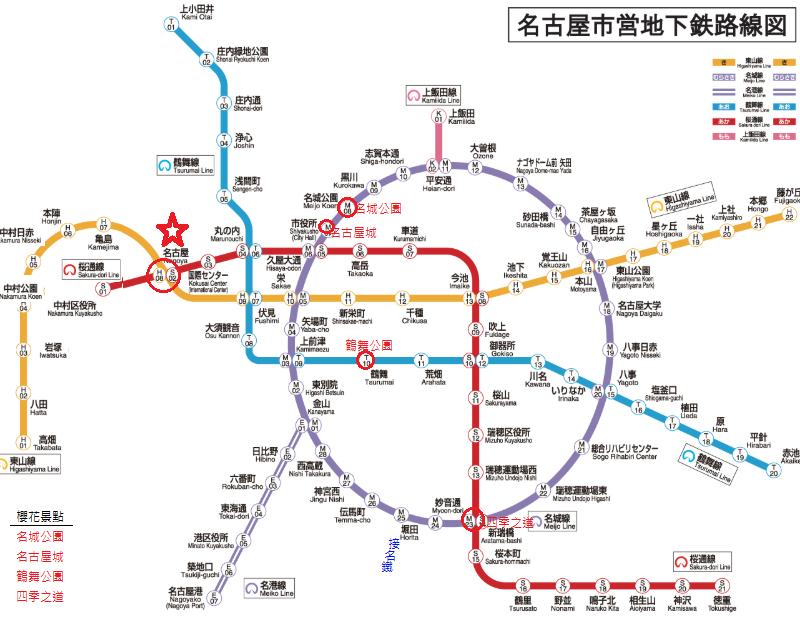 名古屋地鐵.png
