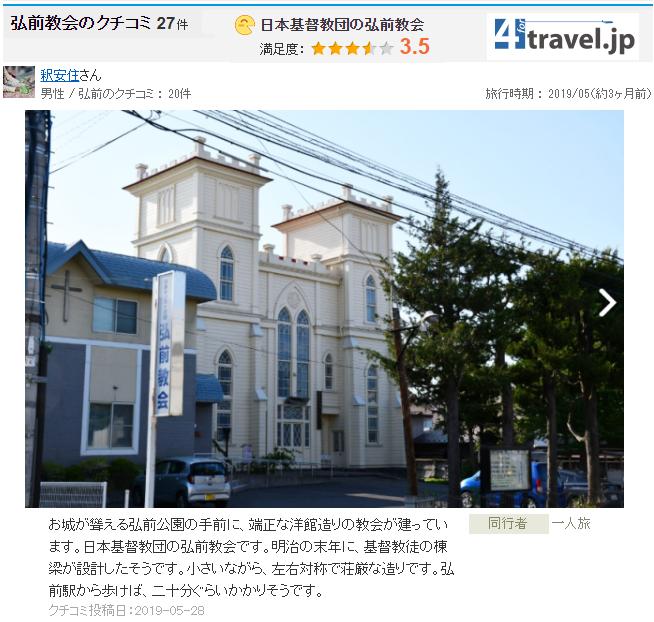 弘前教會櫻無1.png