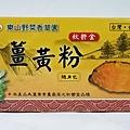 薑黃粉隨身包.jpg