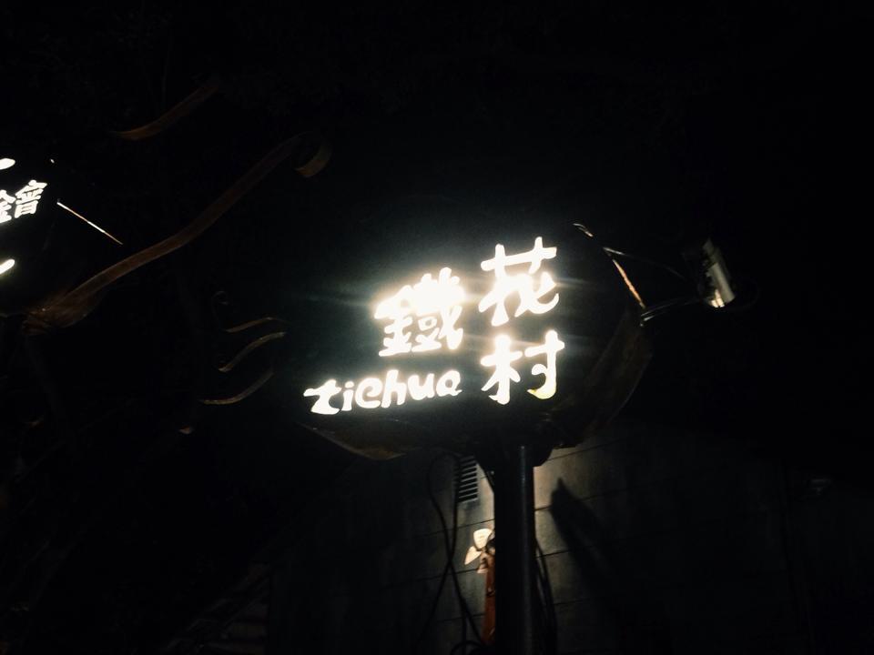 鐵花村招牌.jpg