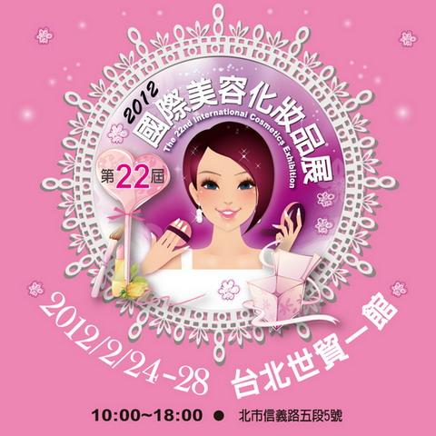 2012春夏美容展