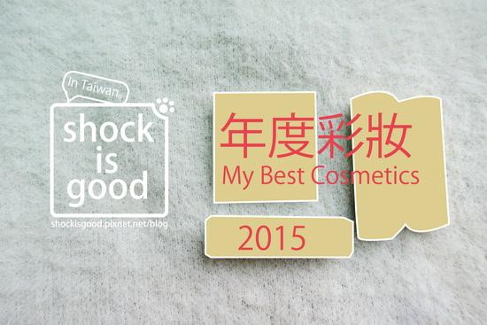 2015年度彩妝