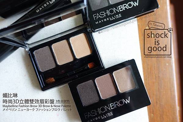 媚比琳Maybelline時尚3D立體雙效眉彩盤 メイベリン ニューヨーク ファッションブロウ パレット Fashion Brow 3D Brow & Nose Palette