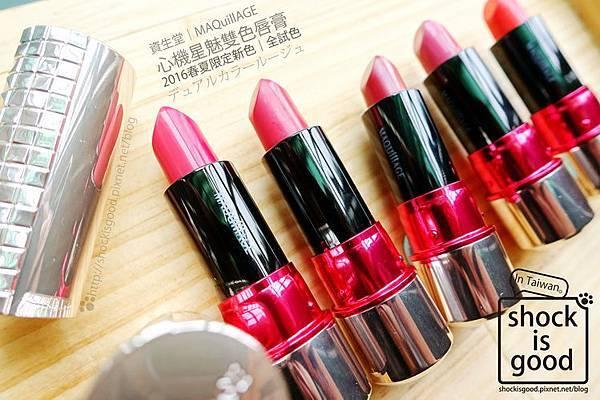 資生堂 心機星魅雙色唇膏 2016春夏新色 全試色 Shiseido Maquillage マキアージュ デュアルカラールージュ