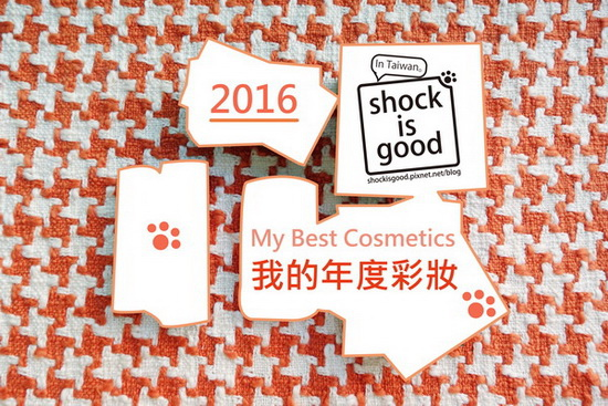 Shockisgood 2016年度彩妝推薦