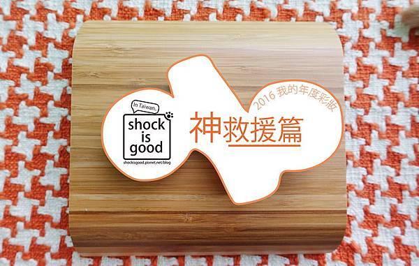 Shockisgood 2016年度彩妝:神救援篇