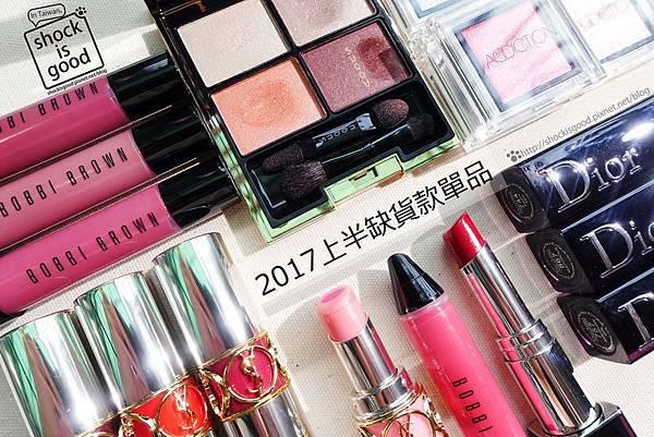 2017上半年度缺貨彩妝