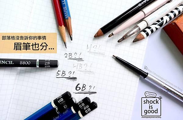 部落格沒告訴你的事情:眉筆也分HB、2B