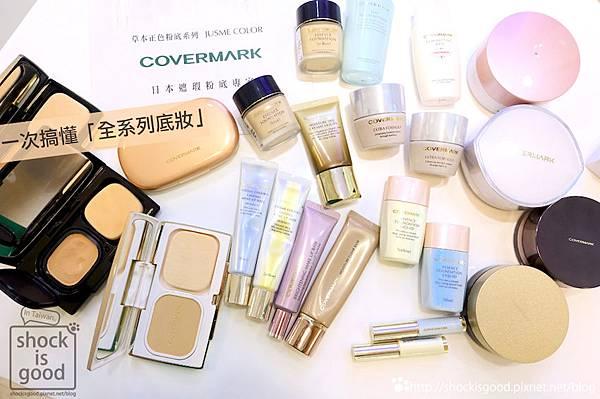 covermark 底妝系列攻略 カバーマーク