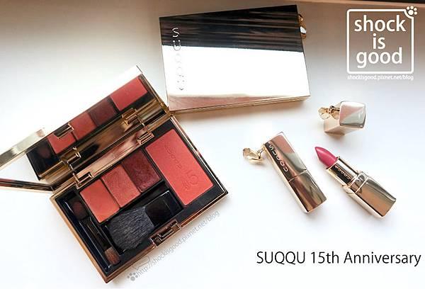SUQQU 15週年限定 晶采眼頰盤、晶采唇膏 スック 15th アニバーサリー コレクション カラー コンパクト, リップスティック
