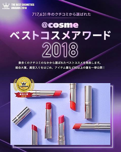 at_cosme_2018year