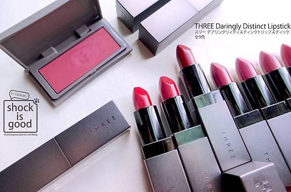 THREE 我型謎霧光唇膏 スリー デアリングリィディスティンクトリップスティック Daringly Distinct Lipstick