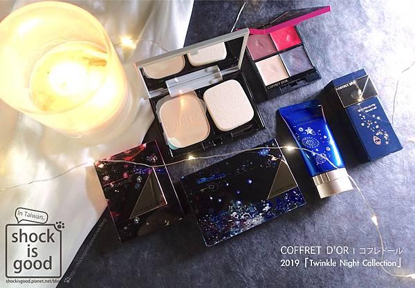 佳麗寶 Coffret D'or 2019秋限定 光透裸肌保濕粉餅UV、光色立體粉底液、光透保濕UV飾底乳、霓幻星絢彩妝盤 コフレドール カネボウ