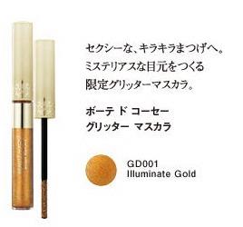jp-mascara.jpg