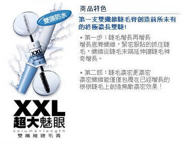 XXL超大魅眼睫毛膏2-1.jpg