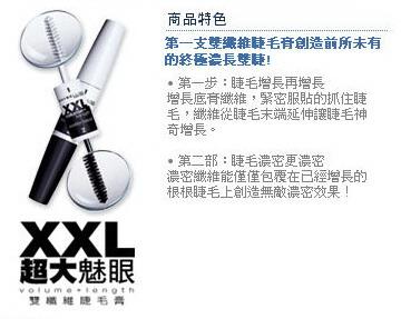 XXL超大魅眼睫毛膏3.jpg