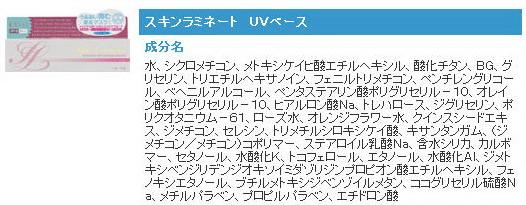 uv cut 2008成分.jpg