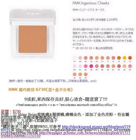 美顏色-盜用2.jpg