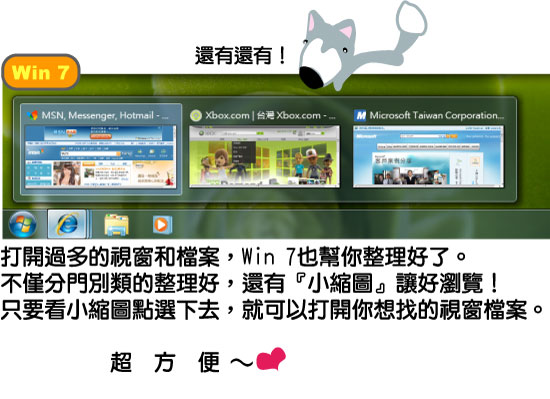 Icon過小和視窗過多-W7-2.jpg