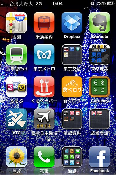 我的東京自助專用桌面
