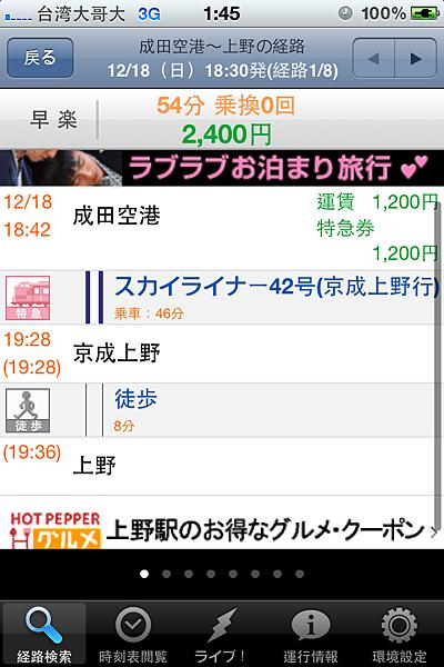 APP介紹02
