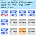 abacus訂機票 (2)