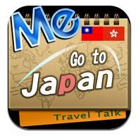 日本旅遊一指通