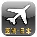 台灣機場日本機場即時航班資訊