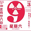 20130309 反核日曆
