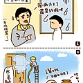 20130712放颱風假的秘訣.jpg