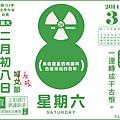 [圖文創作] 308反核日曆(2014新版)