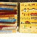 2015diary (26).JPG