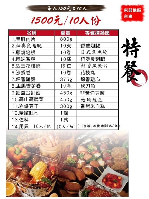 特餐1500/10人份