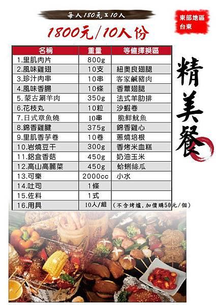 精美餐1800/10人份