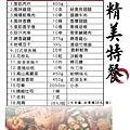 精美特餐2000/10人份