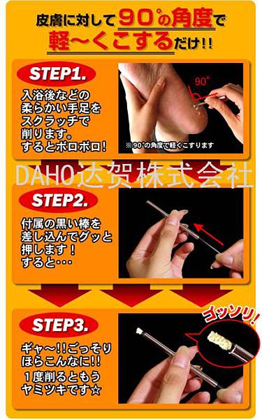 A014 女人我最大推荐 日本超热卖 达贺SCRATCH魔法去角质棒 RM10