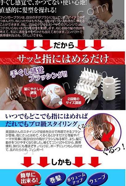 C003 FingerBrush浪漫卷髮造型專用指套設計造型梳3个装 1 RM5