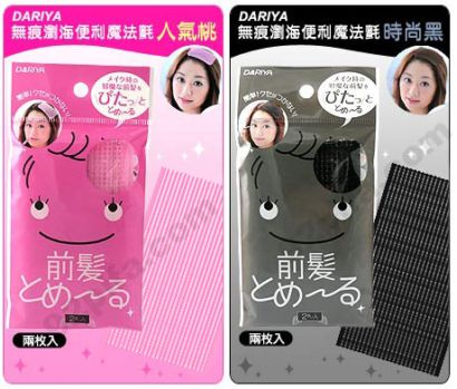 C004 日本美髮流行最前線 DARIYA浏海固定无痕魔法发贴 RM5