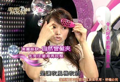 C005 女人我最大联合推薦 日本达贺刘海造型夹1 RM5