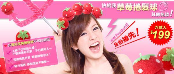 C007 造型老师TONY最杀暴红品 草莓卷发球 上发的时候也要超可爱! RM1.50 PER PCS